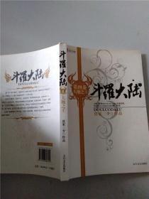 斗罗大陆.. 第四卷, 大地之王.