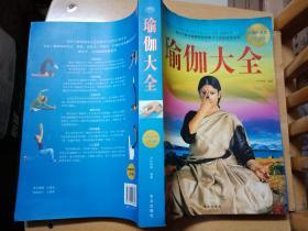 瑜伽大全(超值白金版) 1版1印   私藏9品如图