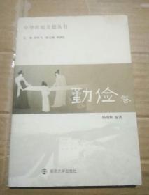 中华传统美德丛书.勤俭卷