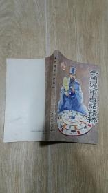 奇门遁甲白话精粹  书内自带一张八卦图  如图片