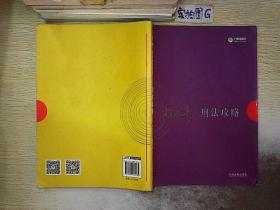 2017年司法考试指南针讲义攻略:柏浪涛刑法攻略