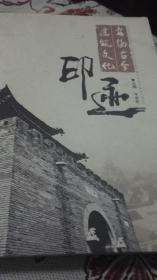 安阳古今建筑文化印迹(内有大量历史图片)