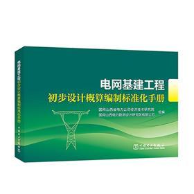 电网基建工程初步设计概算编制标准化手册