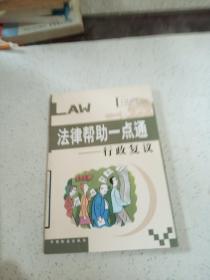 法律帮助一点通 行政复议