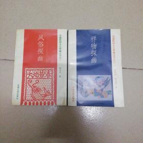 中国民间文化探幽丛书---风俗探幽 祥物探幽  【2册合售】
