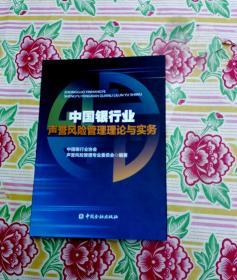 中国银行业声誉风险管理理论与实务【品如图避免争论】
