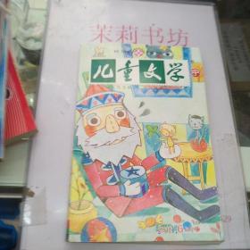 儿童文学2012  6