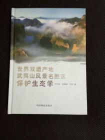 世界双遗产地武夷山风景名胜区保护生态学