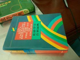 英语学习百科词典