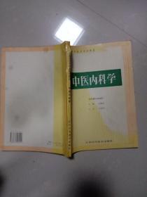 中医内科学(供中医士专业用)