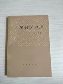 西汉政区地理(品好)