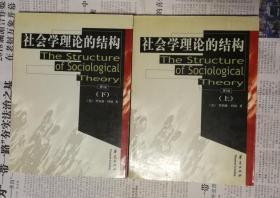 社会学理论的结构(上下)