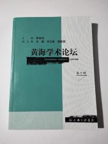 黄海学术论坛(第十辑)