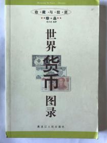 世界货币图录