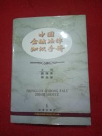 中国金融法律知识手册