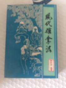 中医类-现代推拿法(李会生经验集)1990年一版一印 仅印7000册x15