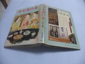 日本酒の本(第一集)16开精装+护封 日文原版书