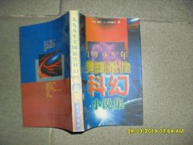 1995年美国最佳科幻小说集