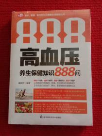 高血压养生保健知识888问