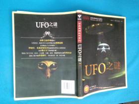 世界未解之谜系列:UFO之谜(全彩插图版)