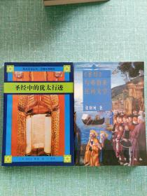 《圣经》与希伯来民间文学,圣经中的犹太行迹(2册合售)