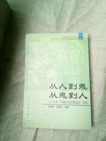 """从人到鬼?从鬼到人: 日本""""中国清偿者联系 会""""研究."""