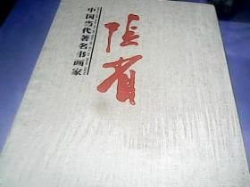 中国当代著名书画家:张省