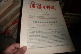 涪陵县科技(中医)