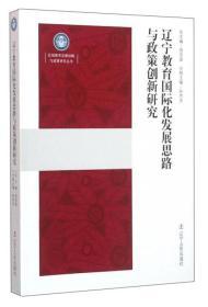 辽宁教育国际化发展思路与政策创新研究