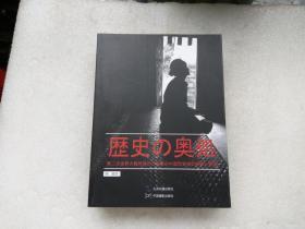 历史的奥处:二战日军中国慰安妇影像实录(日文版)【看图】