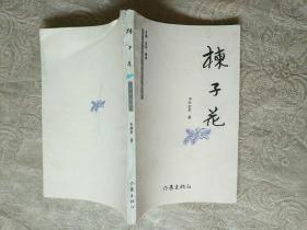 《楝子花》作者签名赠送本,铁橱东1--3!2019