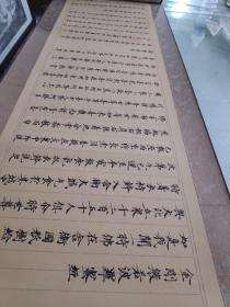 书法写经小楷长卷15米:金刚般若波罗蜜经