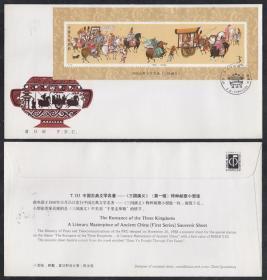 T131 中国古典文学名著《三国演义》(第一组)小型张首日封