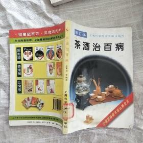 茶酒治百病(修订本)