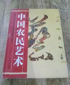 中国农民艺术
