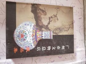 广州市文物总店藏品集:一九六○~二○○○:[中英文本]