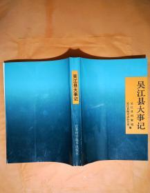 吴江县大事记:909~1989(又1本)
