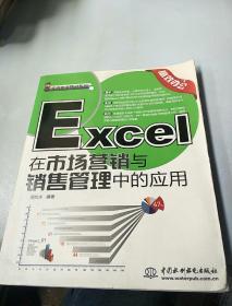 实战专家精讲系列:Excel在市场营销与销售管理中的应用