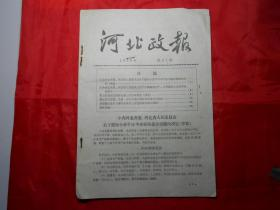 《河北政报》1958年第21期