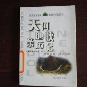 天河地峡亲历记:雅鲁藏布江科学探险