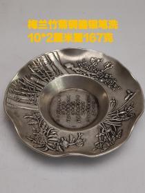 下乡所收铜鎏银梅兰竹菊笔洗,器型规整古朴,做工精细,包浆一流,品相如图!使用收藏馈赠上品!