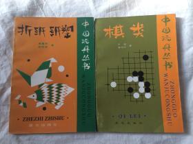 《中国玩具丛书:折纸 纸塑》+《中国玩具丛书:棋类》【两册合售 大32开 94/96年一印 看图见描述】