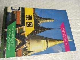 外国习俗丛书  泰国