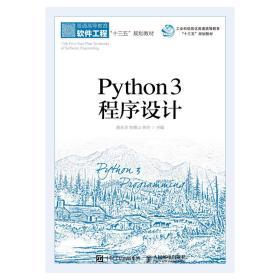 Python3程序设计 9787115498793