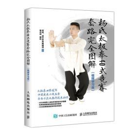 杨氏太极拳40式竞赛套路完全图解视频学习版