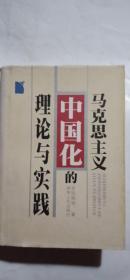 马克思主义中国化的理论与实践