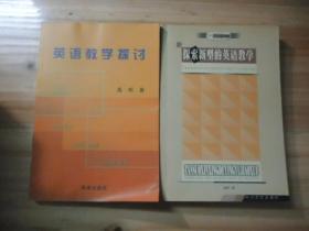英语教学探讨、探索新型的英语教学【2本】