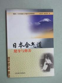 日本合气道 健身与修养