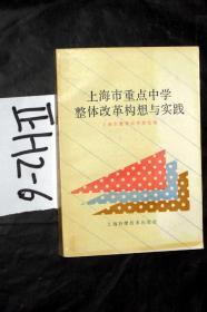 上海市重点中学整体改革构想与实践