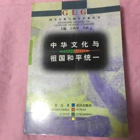 中华文化与祖国和平统一